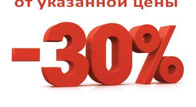 Скидка 30 процентов на саженцы